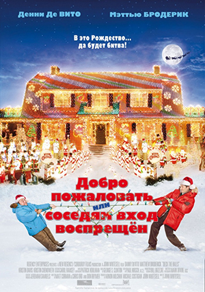 Обложка фильма «Добро пожаловать, или Соседям вход воспрещен»