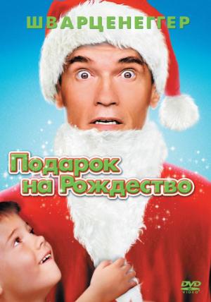 Обложка фильма «Подарок на Рождество»